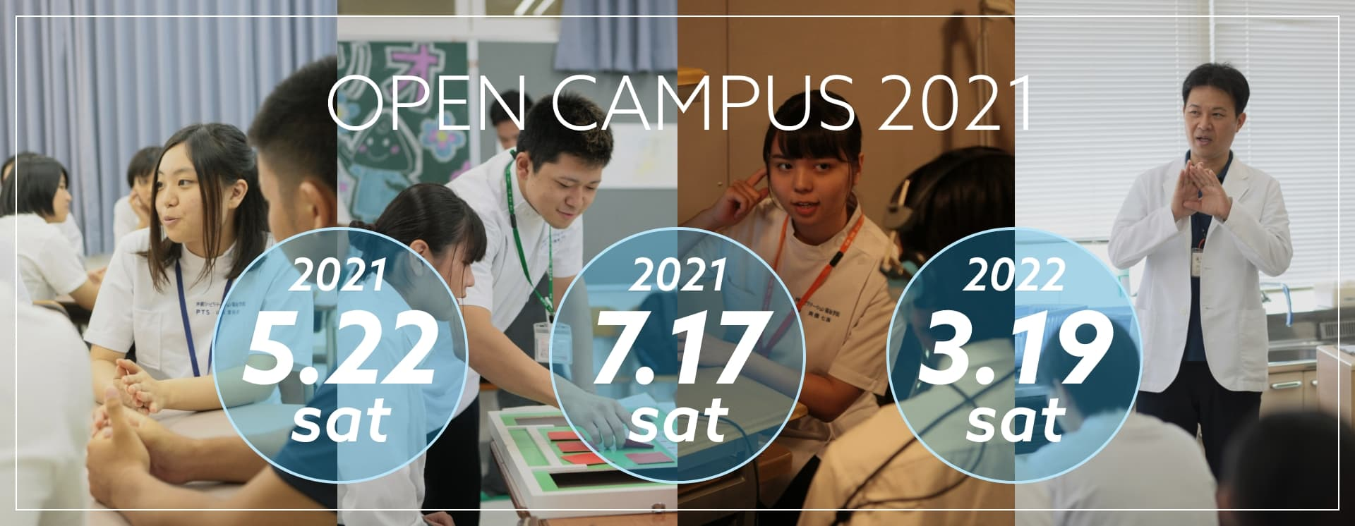 沖リハのオープンキャンパス2021-2022