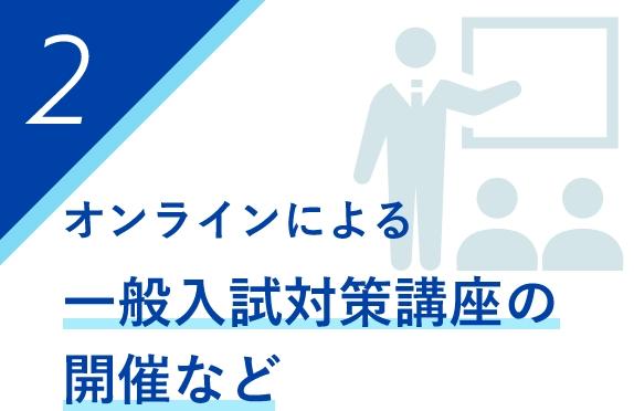 オンラインによる一般入試対策講座の開催など