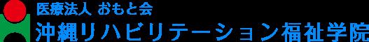 沖縄リハビリテーション福祉学院