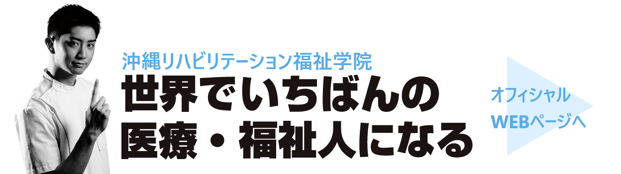 沖縄リハビリテーション福祉学院 世界でいちばんの医療・福祉人になる