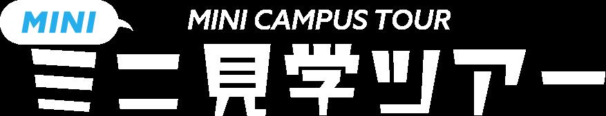 沖縄リハビリテーション福祉学院ミニ見学ツアー