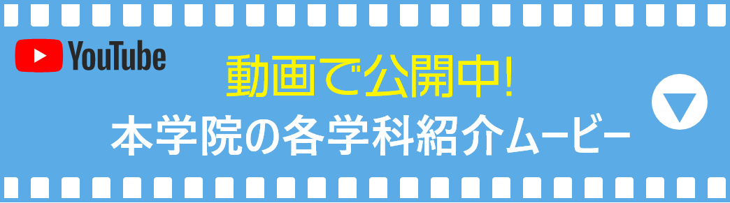 本学院の各学科紹介ムービー