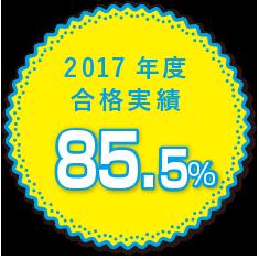 2017年度合格実績 85.5%