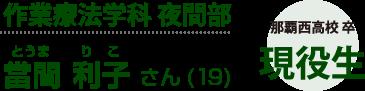 作業療法学科夜間部 當間 利己さん(19)