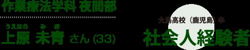作業療法学科夜間部 上原 未青さん(33)