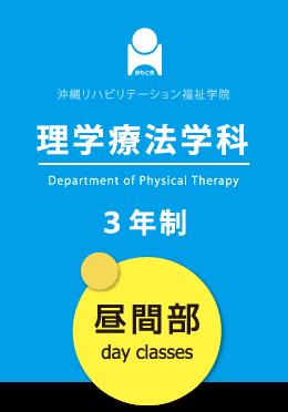 理学療法学科 3年制 昼間部