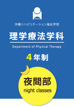 理学療法学科 4年制 夜間部