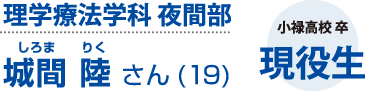 理学療法学科夜間部 城間 陸さん(19)