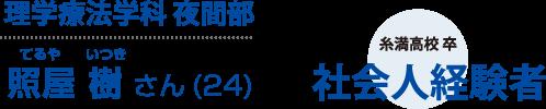 理学療法学科夜間部 照屋 樹さん(24)
