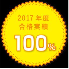 2016年度合格実績 95.7%