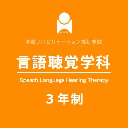 現語聴覚学科 3年制
