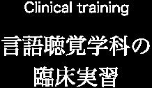 言語聴覚学科の臨床実習