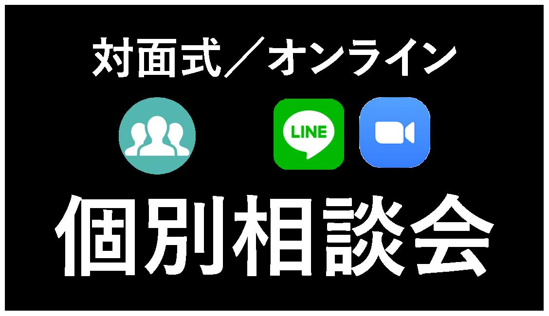 対面式/オンライン 個別相談会