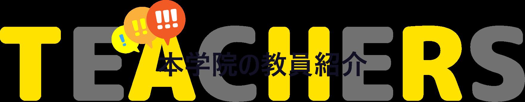 本学院の教員紹介