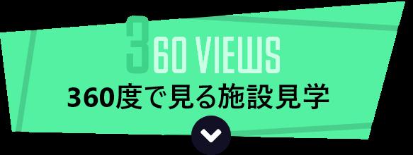 360度で見る施設見学
