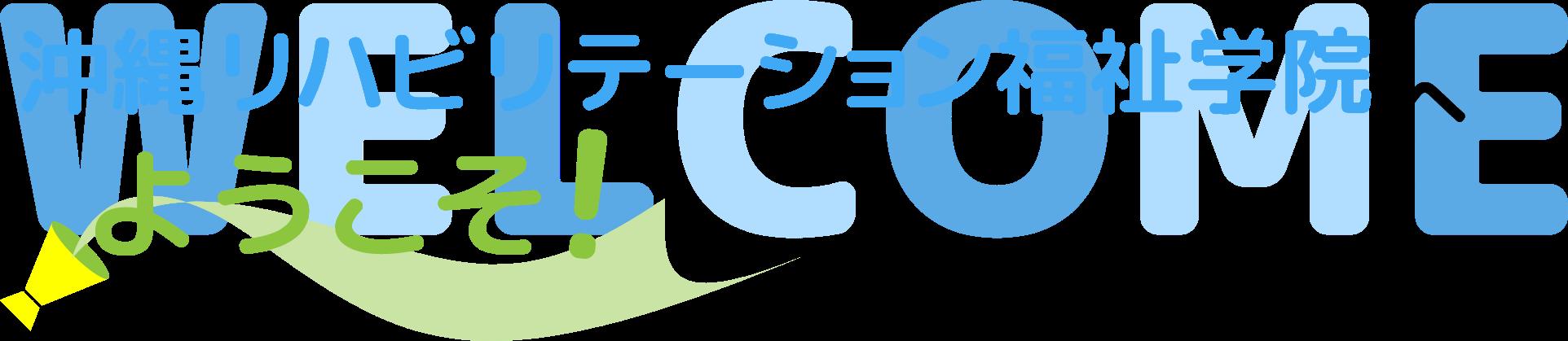 沖縄リハビリテーション福祉学院へようこそ!