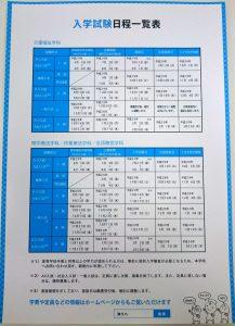 10月30日より一般前期入試の願書受付開始します。