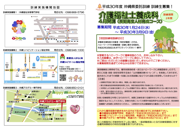 平成30年度沖縄県委託訓練訓練生募集!!