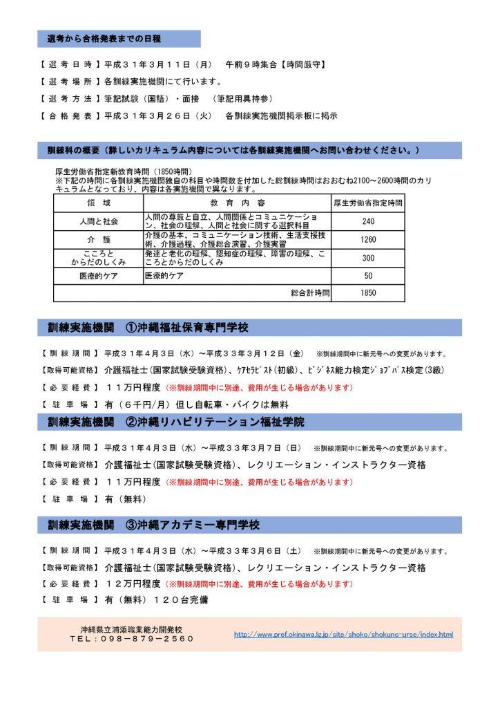 平成31年度沖縄県委託訓練生募集中!!
