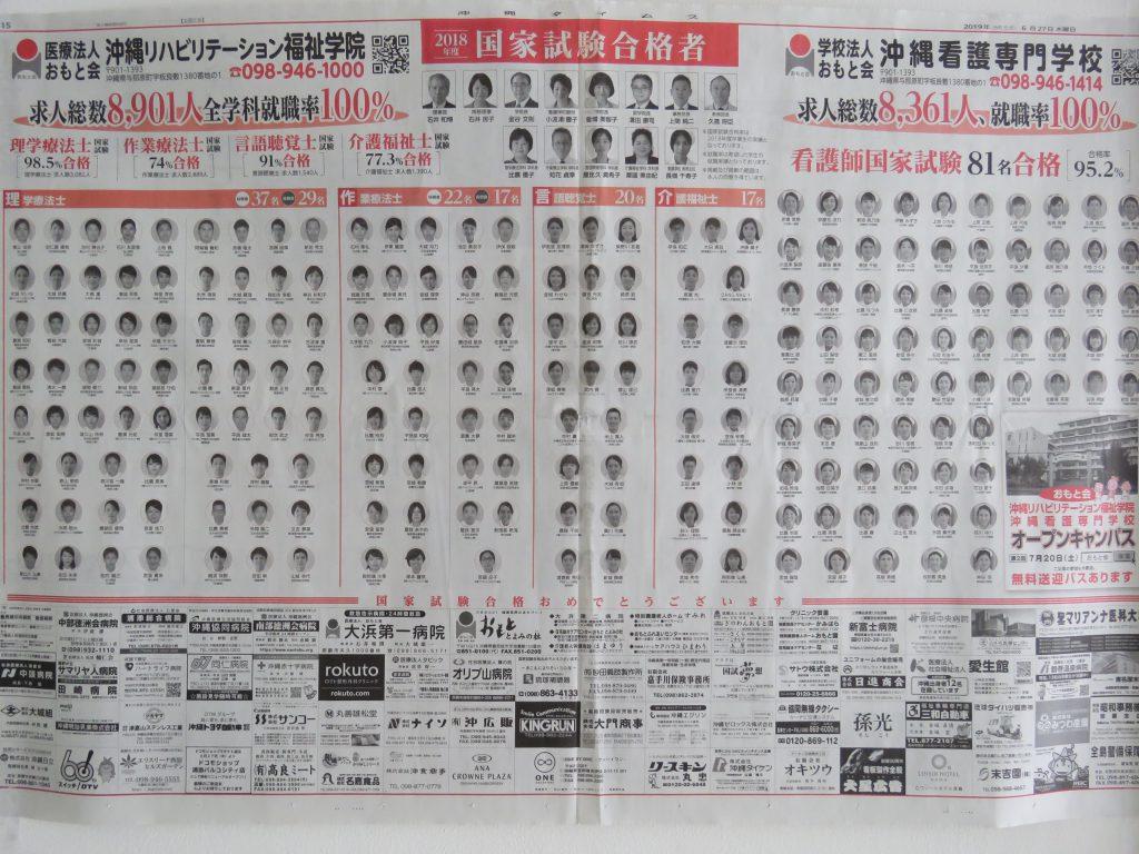 国家試験合格者★新聞掲載