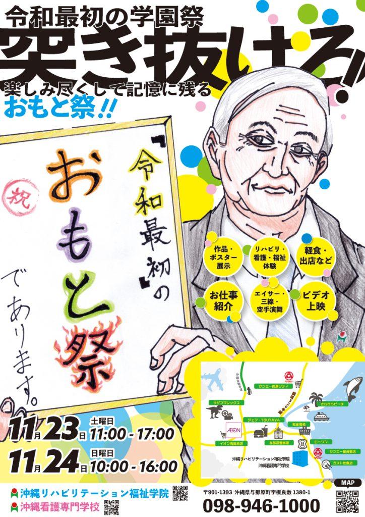 2019おもと祭開催!!
