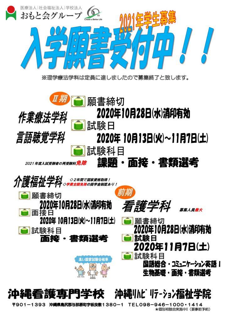 総合型選抜(旧AO入試)Ⅱ期願書受付中