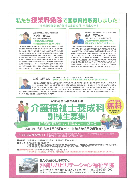 沖縄県委託訓練生(介護福祉士養成科)の募集が始まりました!