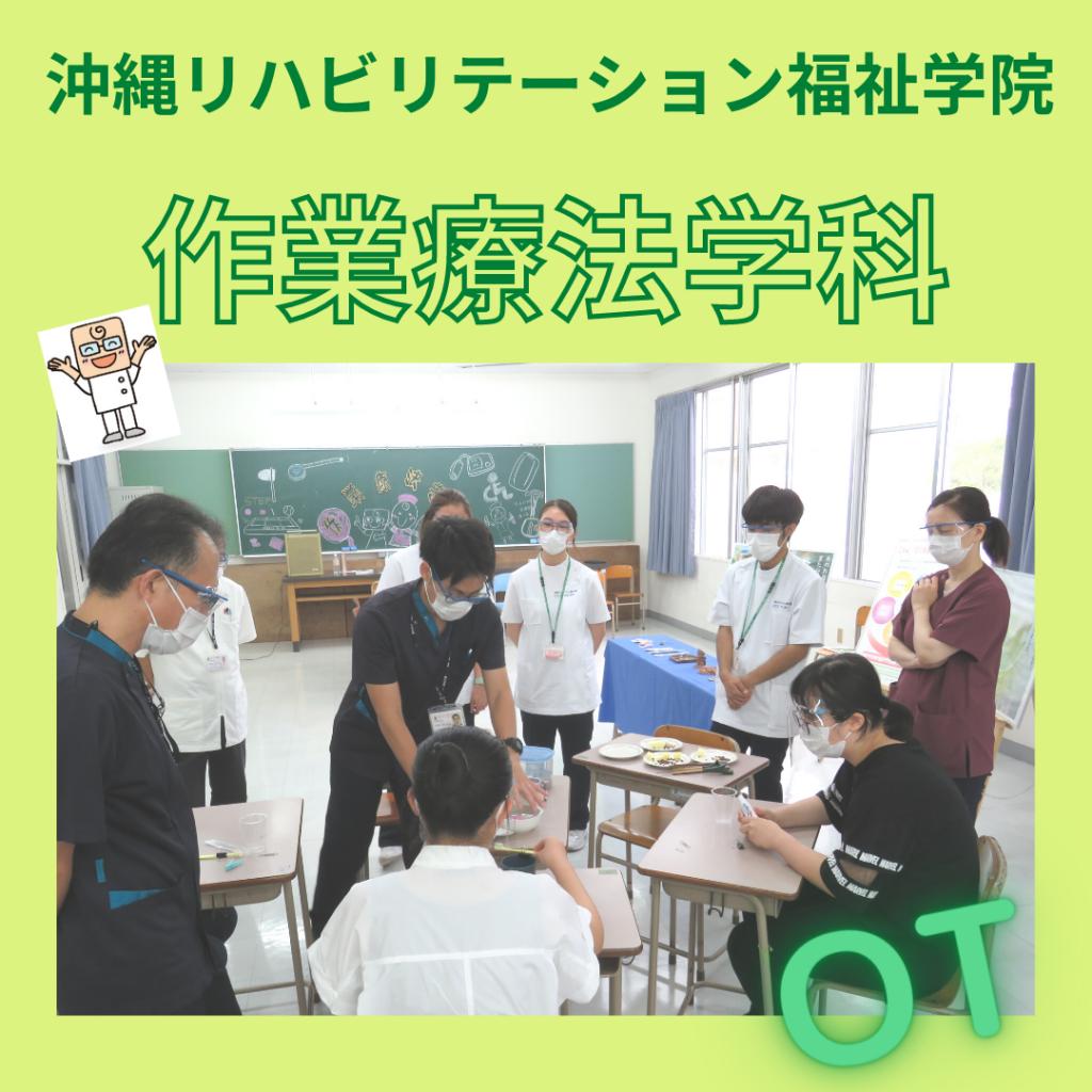 情報満載!オープンキャンパス~OT編~